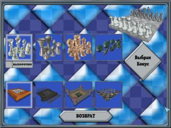 Checkers and chess 3D