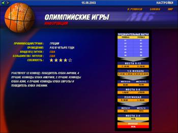 World Basketball Manager