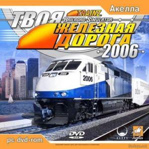 Railroad Simulator 2006, Pro Train Perfect