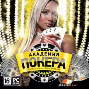 онлайн покер обучающая игра
