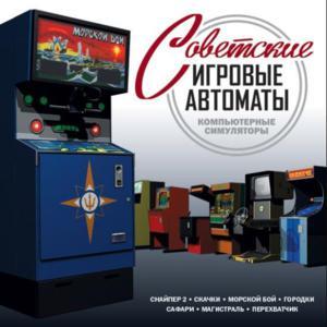 Игровые автоматы flash симуляторы казино с простым выводом денег